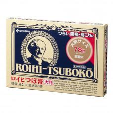 日本 Nichiban ROIHI-TSUBOKO穴位貼布鎮痛消炎溫感貼布 【ロイヒつぼ膏】大判 78片